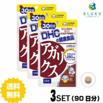 DHC アガリクス 30日分 (120粒) ×3セット
