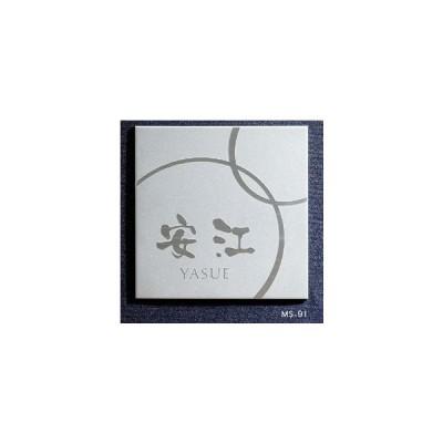 美濃クラフト ステンレス表札 ファイン ウェットエッチング 3.0mm厚 MS-91 『表札 サイン 戸建』