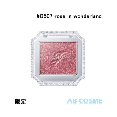 ジェル・クリームアイシャドウ ジルスチュアート JILL STUART アイコニックルックアイシャドウ #G507 rose in wonderland 1.5g 限定