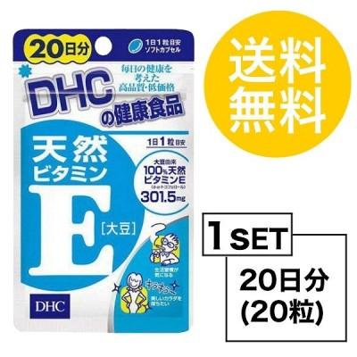 お試しサプリ DHC 天然ビタミンE 大豆 20日分 (20粒) ディーエイチシー サプリメント d-α-トコフェロール ビタミンE サプリ 健康食品 粒タイプ