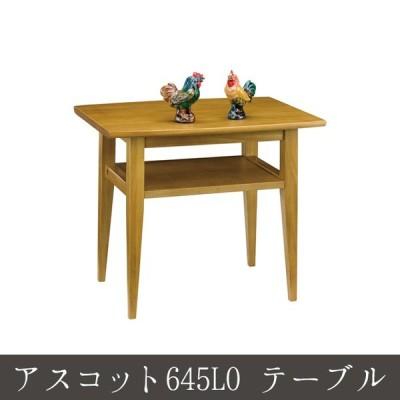 アスコット645LO テーブル 木製 オーク材 シンプル サイドチェスト サイドボード 玄関収納 ローテーブル