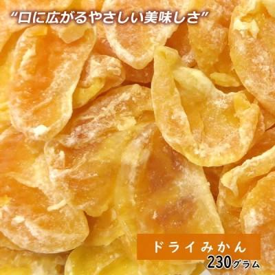 大地の生菓 ドライみかん 230g ドライフルーツ ギフト 手土産 プレゼント フルーツティー 送料無料 紅茶 プチギフト 非常食