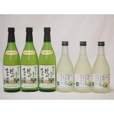 国産葡萄100%ナイアガラ甘口白ワインセット(長野県信州720ml×3本 フルーツワイン500ml×3本) 計6本