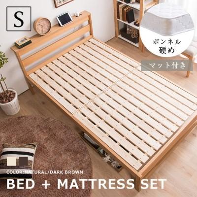 北欧調すのこベッド シングルベッド + マットレス付 コンセント付き タモ天然木棚付きヘッドボード(D)