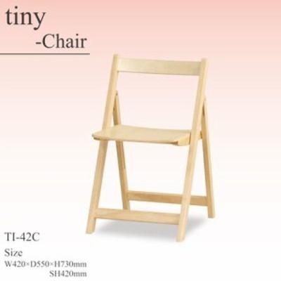 タイニー 折り畳みチェア ナチュラルテイスト TI42CNA    家具