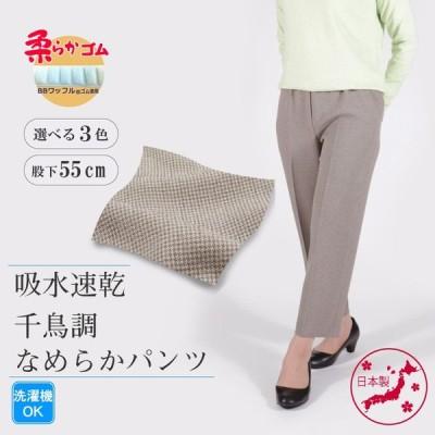 シニアファッション 総ゴム おばあちゃん 吸水速乾 千鳥調 なめらか パンツ【9430】