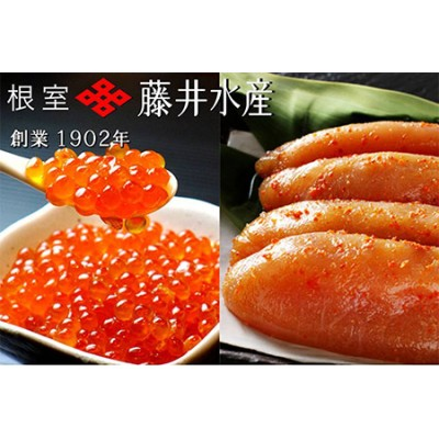 【北海道根室産】<鮭匠ふじい>いくら醤油漬150g、辛子明太子150g A-42031