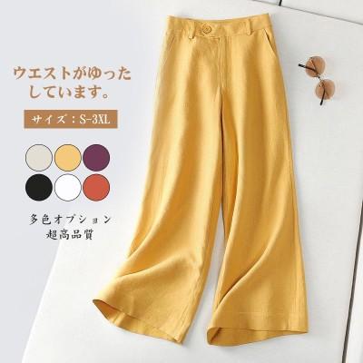 2020夏の新しい 超高品質レディース い カジュアル 涼やか 夏 麻綿パンツ/ 無地 美脚リネン風ワイドパンツ 薄くて用途が広い