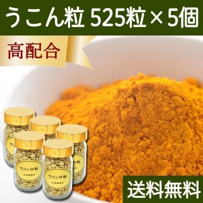 うこん粒105g×5個 2625粒 ウコン クルクミン サプリメント 送料無料