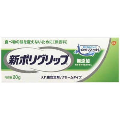 アース製薬 新ポリグリップ 入れ歯安定剤無添加 20g 【医薬部外品】 入歯安定剤 シンポリグリップムテンカ20G