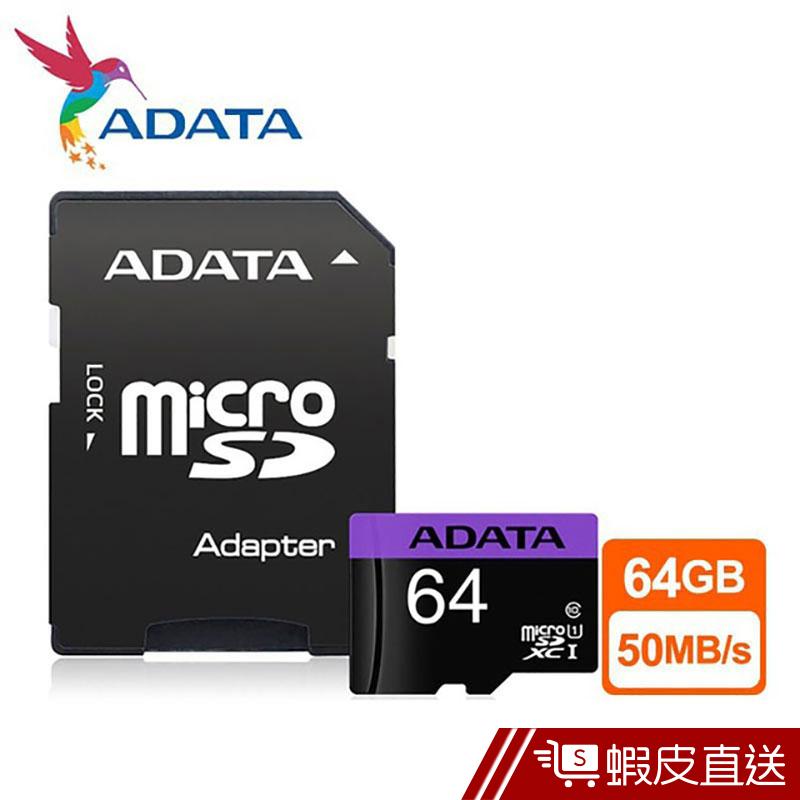 威剛 ADATA Premier microSDXC U1 64G記憶卡(附轉卡)  現貨
