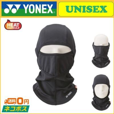 YONEX ヨネックス ユニヒートカプセル フェイスカバー 45036 テニス用マスク