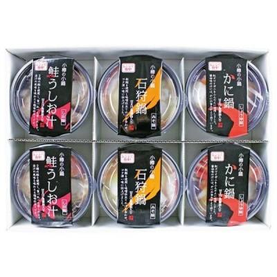 小樽の小鍋3種セット (産地直送、送料無料、代引不可)