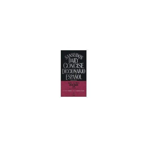 デイリーコンサイス西和・和西辞典 / 寺崎英樹 〔辞書・辞典〕 通販 ...