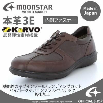 ワールドマーチ [セール] ムーンスター メンズ ウォーキングシューズ 本革 日本製 WM2403 ダークブラウン 3E moonstar world march