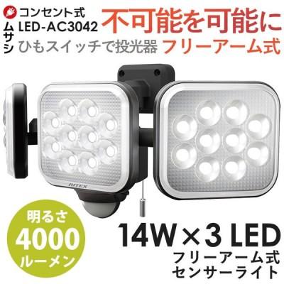 ムサシ RITEX 14W×3灯フリーアーム式LEDセンサーライト(LED-AC3042) 防犯ライト 人感センサー 玄関 照明 ガレージ 夜間