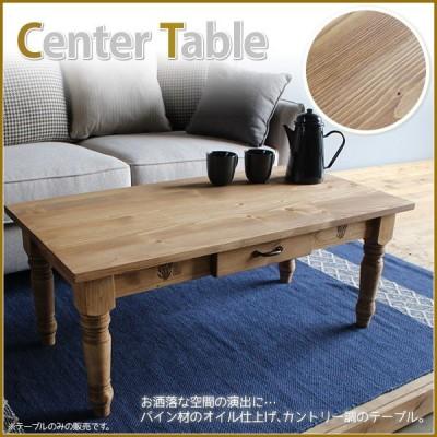 センターテーブル おしゃれ 天然木 パイン材 オイル仕上げ カントリー調 アンティーク調 レトロ リビングテーブル センターテーブル 北欧風 幅100cm