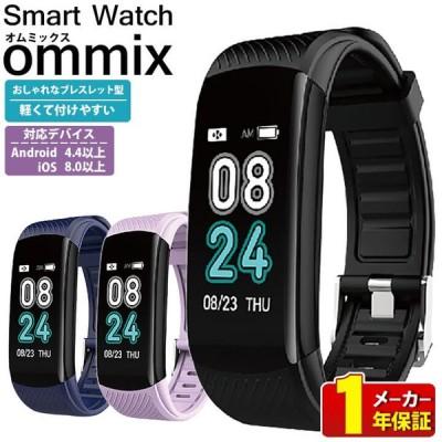 ポイント最大8倍 Smart Watch スマートウォッチ iphone android LINE 対応 ommix オムミックス ブレスレットタイプ メンズ レディース 腕時計