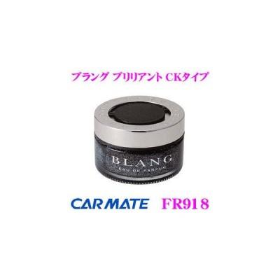 カーメイト FR918 ブラング ブリリアント CKタイプ フレグランス調の上品なシトラスムスクの香り!!