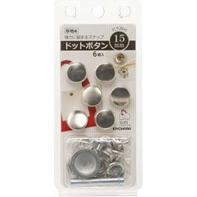 清原 KIYOHARA サンコッコー ドットボタン 6組入 15mm ニッケル 打ち具付き SUN18-51