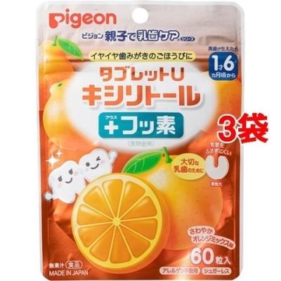 ピジョン 親子で乳歯ケア タブレットU キシリトール プラスフッ素 オレンジミックス味 (60粒*3袋セット)