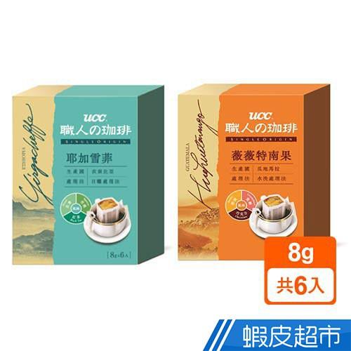 UCC 產地嚴選濾掛式咖啡(耶加雪菲/薇薇特南果) 8gx6入/盒 現貨 蝦皮直送 (部分即期)