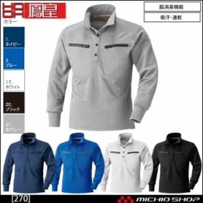 鳳皇 ミニ襟ポロシャツ 270 村上被服 作業服