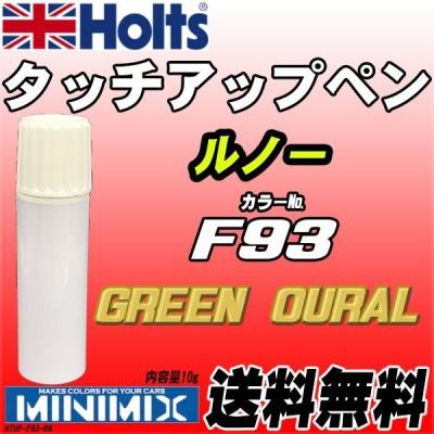 タッチアップペン ルノー F93 GREEN OURAL Holts MINIMIX 【クリックポスト代引不可】