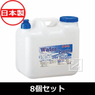 【法人配送限定】プラテック工業 20L水かん コック付 WTC-20 (8個セット) 日本製