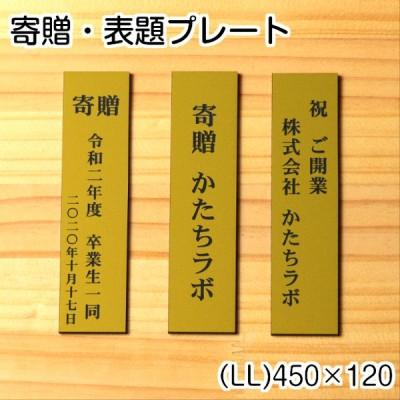寄贈プレート 縦型 LL 450×120 真鍮風 ゴールド 大きい 記念品 寄贈品 彫刻 刻印 ギフト プレゼント シール式 レーザー彫刻 アクリル製 送料無料