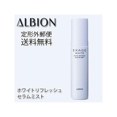 -ALBION- アルビオン エクサージュホワイト ホワイトリフレッシュ セラムミスト 60ml