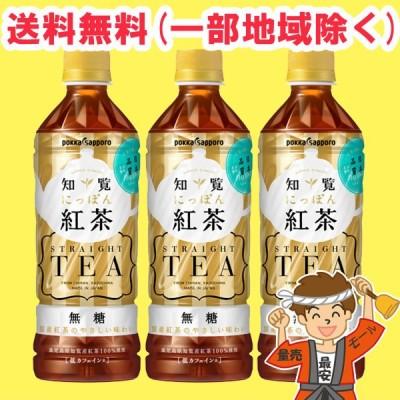 ポッカサッポロ かごしま 知覧紅茶 無糖 500mlペットボトル 24本入 国産茶葉使用  送料無料(北海道・東北・沖縄除く)