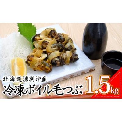 北海道湧別沖産 冷凍ボイル毛つぶ1.5kg(300g×5パック)