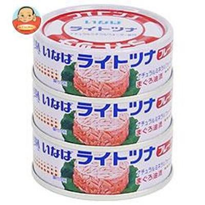 送料無料  いなば食品  ライトツナフレーク まぐろ  70g×3缶×15個入