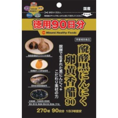 ミナミヘルシーフーズ 醗酵黒にんにく卵黄香醋 270球(90日分)【メール便】(4945904018941)