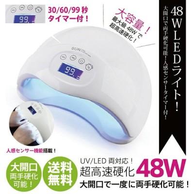 (最新モデル)送料無料 ジェルネイル・クラフトレジン UV+LED 48w UV LEDライト 人感センサー付 低ヒート機能UVライト UV+LED二重光源