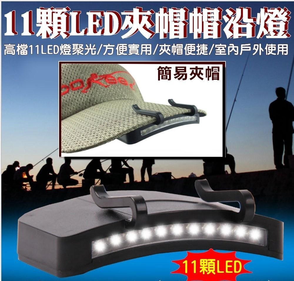 (預購)柚柚的店11顆led帽沿燈27096-156帽緣燈 白光帽夾燈 手電筒 釣魚燈 夾帽燈