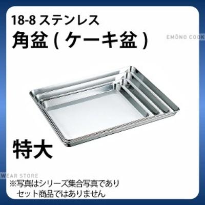 18-8 角盆(ケーキ盆) 特大_ステンレス バット 角型 調理バット 調理用バット 業務用 e0100-07-055 _ AA0639