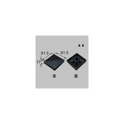 LIXIL・新日軽 75角柱キャップ 門まわり部品[S8NC38×2] 送料無料