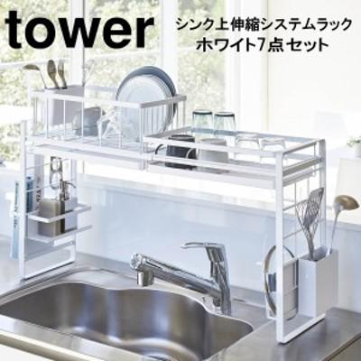 NEW! TOWER/タワー シンク上伸縮システムラック ホワイト7点セット山崎実業 4360 4362 4364 4197 4185 4193 4368