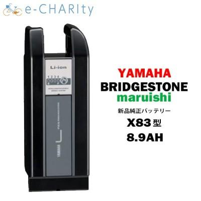 【送料無料】【新品】【メーカーおまかせ】 X83 リチウムイオン バッテリー 8.9Ah ヤマハ ブリヂストン マルイシ YAMAHA BRIDGESTONE maruishi 電動自転車用