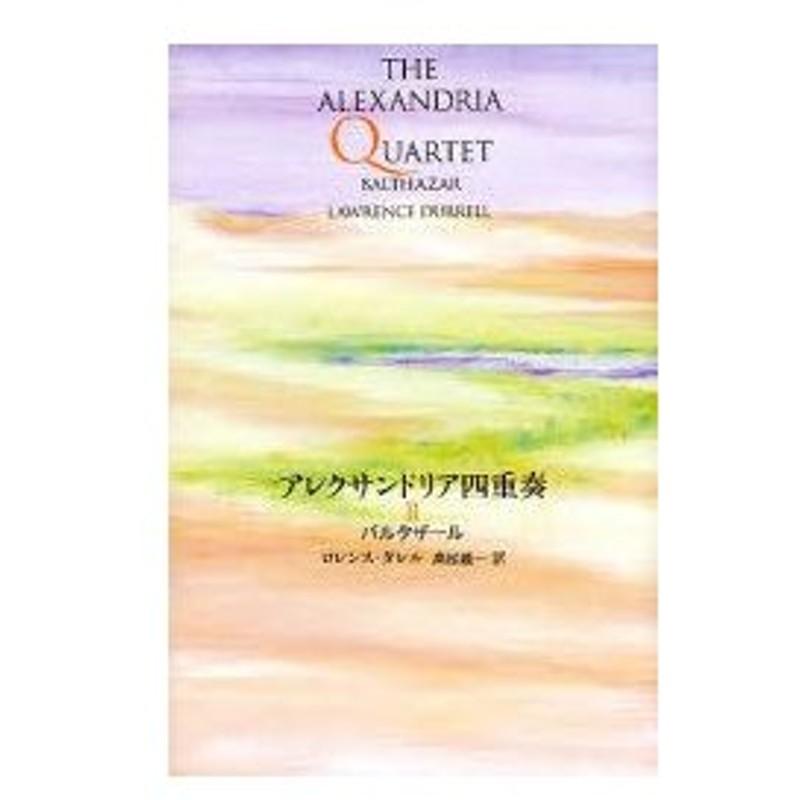 アレクサンドリア四重奏 2 バルタザール ロレンス・ダレル/著 高松雄一 ...