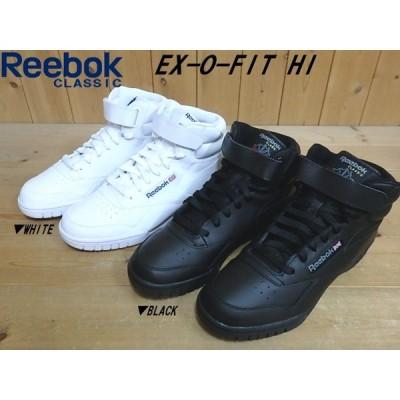 REEBOK CLASSIC EX-O-FIT HI▼ホワイト(3477)・ブラック(3478)▼リーボック クラシック エックスオーフィット ハイ レディース メンズ(ユニセックス) スニーカ