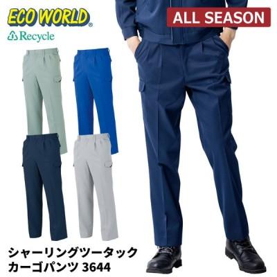 エコ 作業ズボン メンズ 秋冬 静電気帯電防止素材 カーゴパンツ 作業服 作業着 ビッグボーン 3644