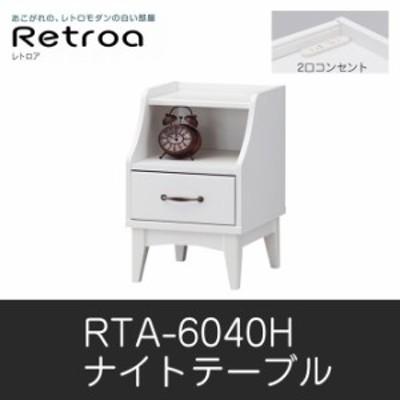 ナイトテーブル Retroa レトロア テーブル RTA-6040H ナイトテーブル収納 棚 白井産業