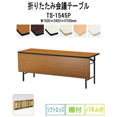 会議テーブル 折りたたみ TS-1545P W1500XD450XH700mm (棚付 パネル付) 会議用テーブル 折り畳み 折畳 ミーティングテーブル 長机