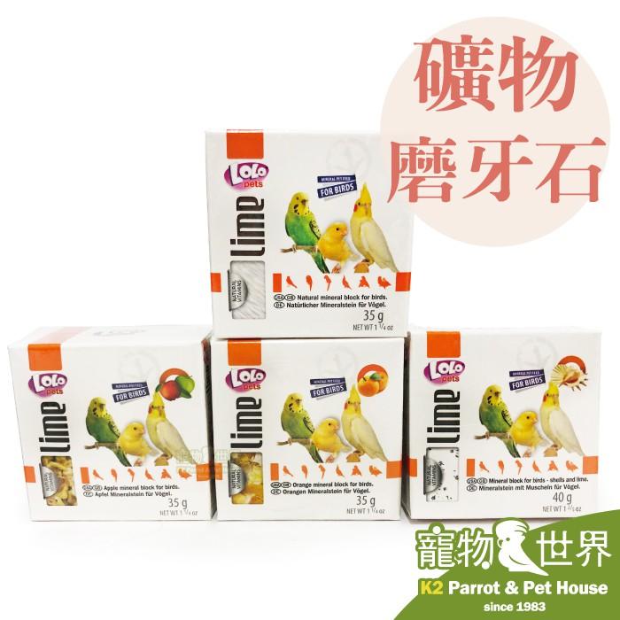 LoLo 鳥類礦物磨牙石35g/2入|營養 專用啄石 礦物石《寵物鳥世界》RB029 RB030 RB031 RB041