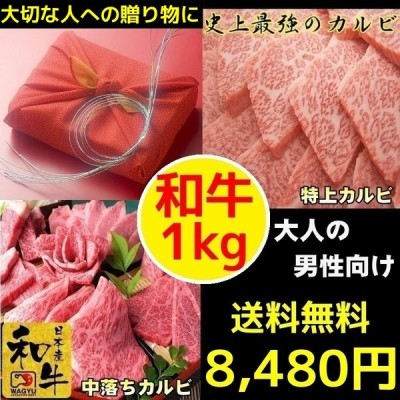 焼き肉 肉 国産 和牛 1kg おまけ付(特上カルビ500g 中落ちカルビ500g ウィンナー約200g)バーベキュー 肉
