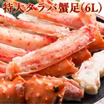 特大 ボイルタラバガニ(たらば蟹 蟹足) シュリンク(6Lサイズ 1.2kg 1肩) 送料無料!お中元・お歳暮ギフトにも最適!