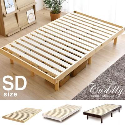 【クーポン利用で更にお得に♪】 【送料無料】 3段階 高さ調節 すのこベッド フレームのみ セミダブル 耐荷重200kg フレーム ベッド すのこ ローベッド 木製 ベット ベッドフレーム
